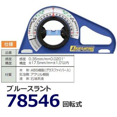 thước đo góc nghiêng Shinwa 87546 nhật bản